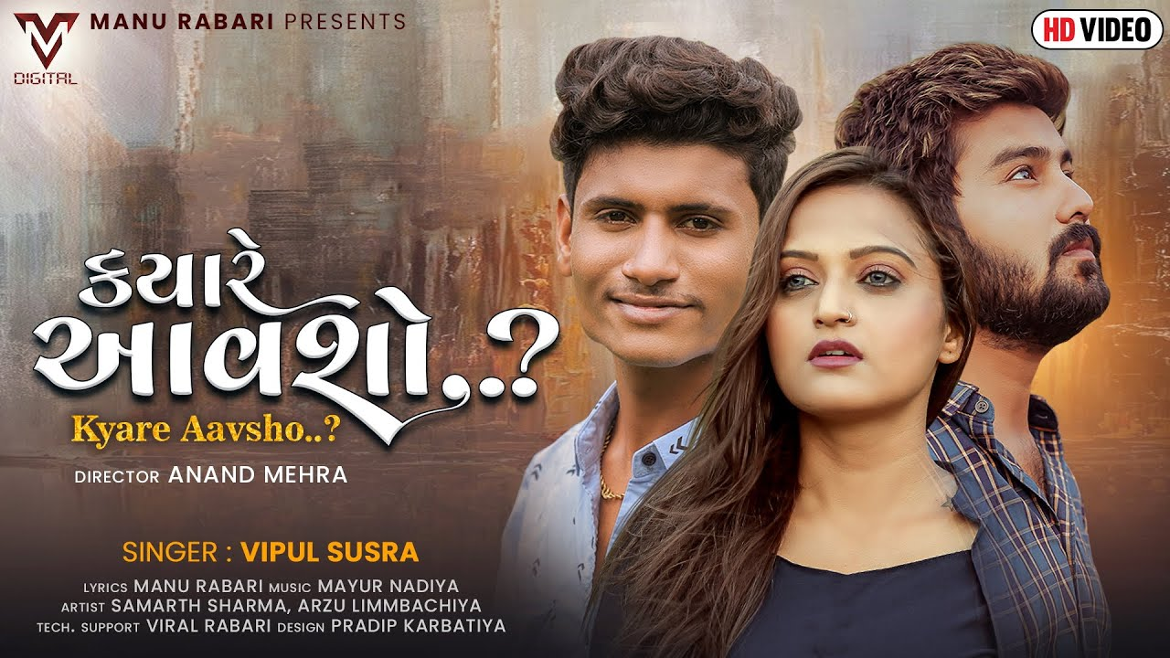 Kyare Aavasho   Vipul Susra   ક્યારે આવશો   New Gujarati Song   Manu Rabari   @VM DIGITAL