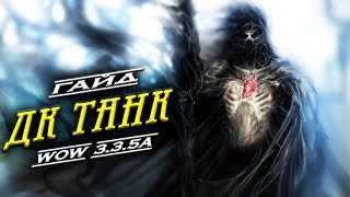 Гайд «Дк танк» 3.3.5а PvE & Рыцарь смерти, даблбаф, WoW Lich King