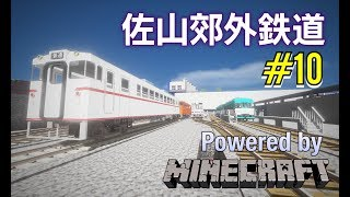 Minecraft 佐山郊外鉄道 開発日記 Part10 thumbnail