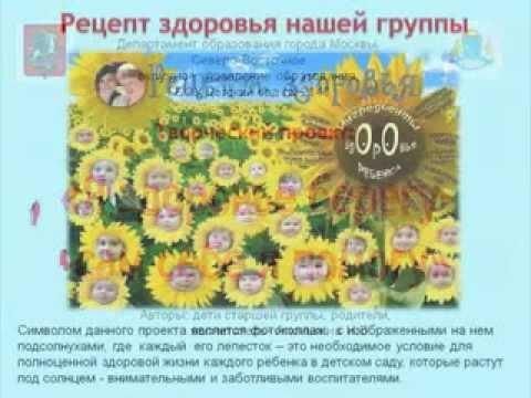"Презентация проекта ""Я здоровье берегу - сам себе я помогу"" ГБОУ детский сад №2143"