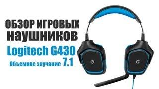 Розпакування та огляд ігрових навушників Logitech G430