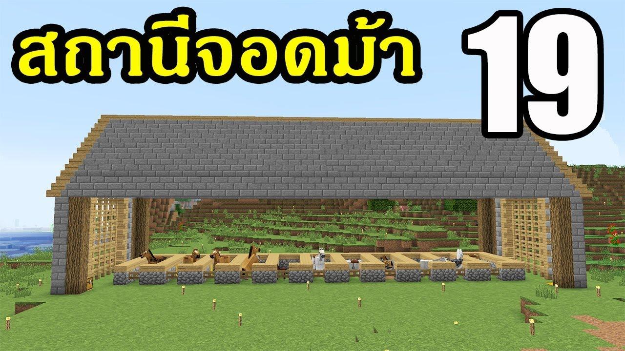 Sabaideecraft 1 :  ตอนที่ 19 สถานีจอดม้า (Horse Station) - 1.13