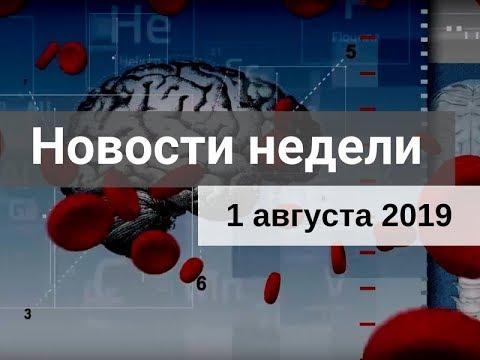 Медвестник-ТВ: Новости недели (№171 от 01.08.2019)