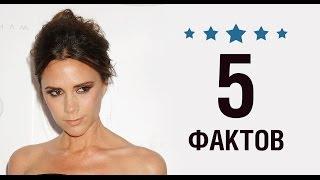 Виктория Бэкхем - 5 Фактов о знаменитости    Victoria Beckham