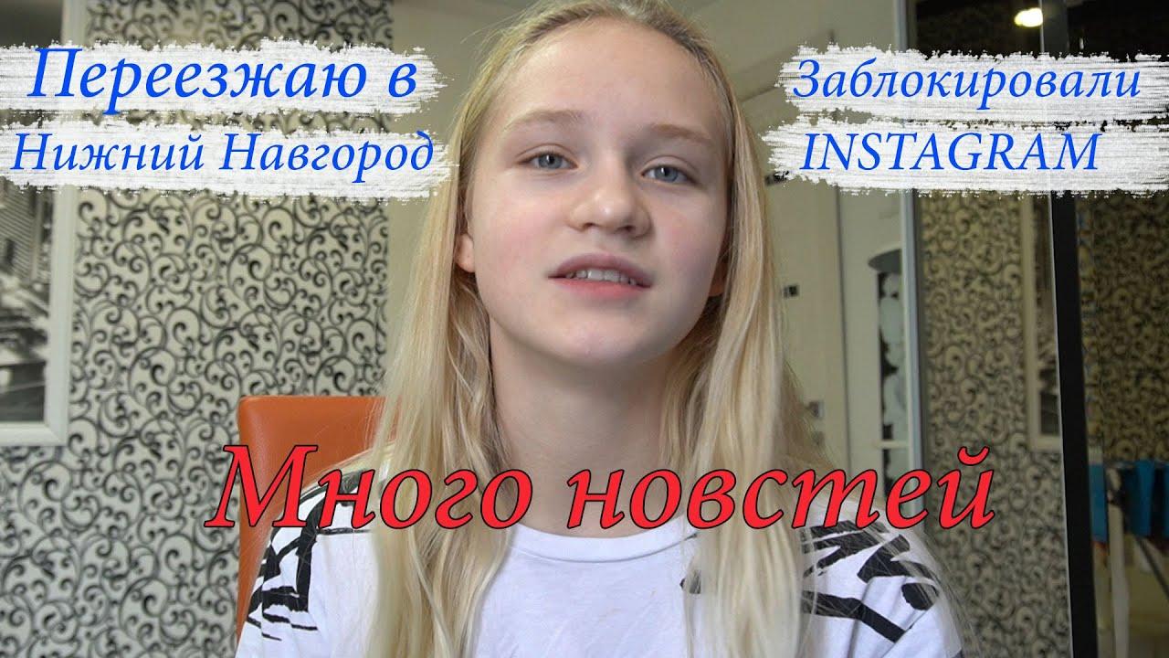 Много новостей.  Заблокировали инстаграм. Переезжаю в Нижний Новгород.