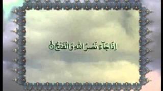 Surah Al-Nasr (Chapter 110) with Urdu translation, Tilawat Holy Quran, Islam Ahmadiyya