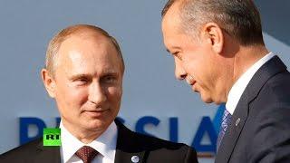 Путин и Эрдоган едины в критике политики США