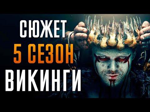 "Викинги 5 сезон - краткий сюжет ""Vikings"""