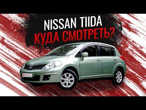 НИССАН ТИИДА | Главные болячки и неожиданные преимущества Nissan Tiida
