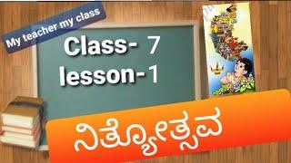 Class 7 Tili Kannada lesson-1 ನಿತ್ಯೋತ್ಸವ #nityotsava #kannada