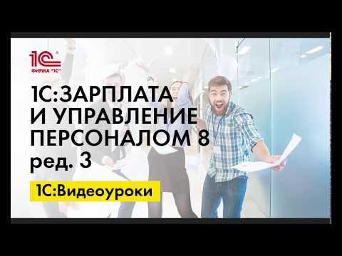 Оплата трех часов сверхурочной работы с предоставлением отгула в 1С:ЗУП ред.3