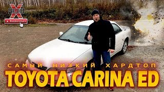 Toyota Carina ED ST200. Спортивный Хардтоп за 120 к.