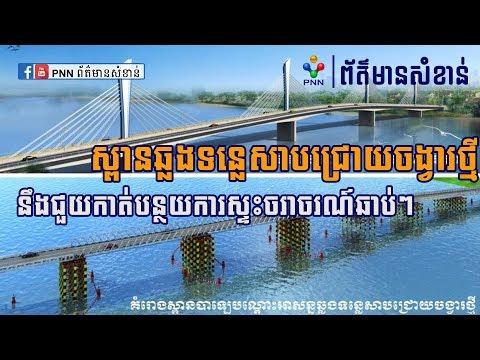 ស្ពានឆ្លងទន្លេសាបជ្រោយចង្វារថ្មីនឹងជួយកាត់បន្ថយការស្ទះចរាចរណ៍ឆាប់ៗ | New Bridge Chroy Changva