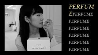 우디한 계열향수모음zip 대공개 | My perfume…