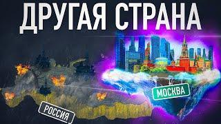 [MyGap] Почему Москва богаче остальной России