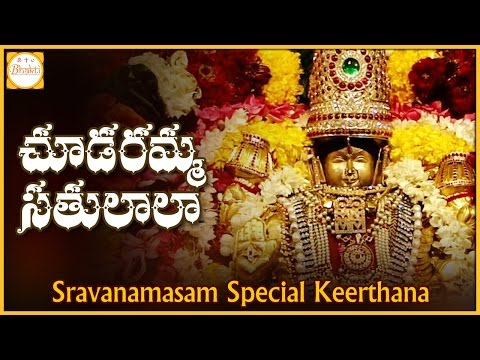 CHOODARAMMA SATULALA |  Annamacharya Sankeerthana | Bhakti