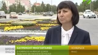 Капремонт многоэтажек.  В Ноябрьске на ремонт домов выделили 180 миллионов рублей