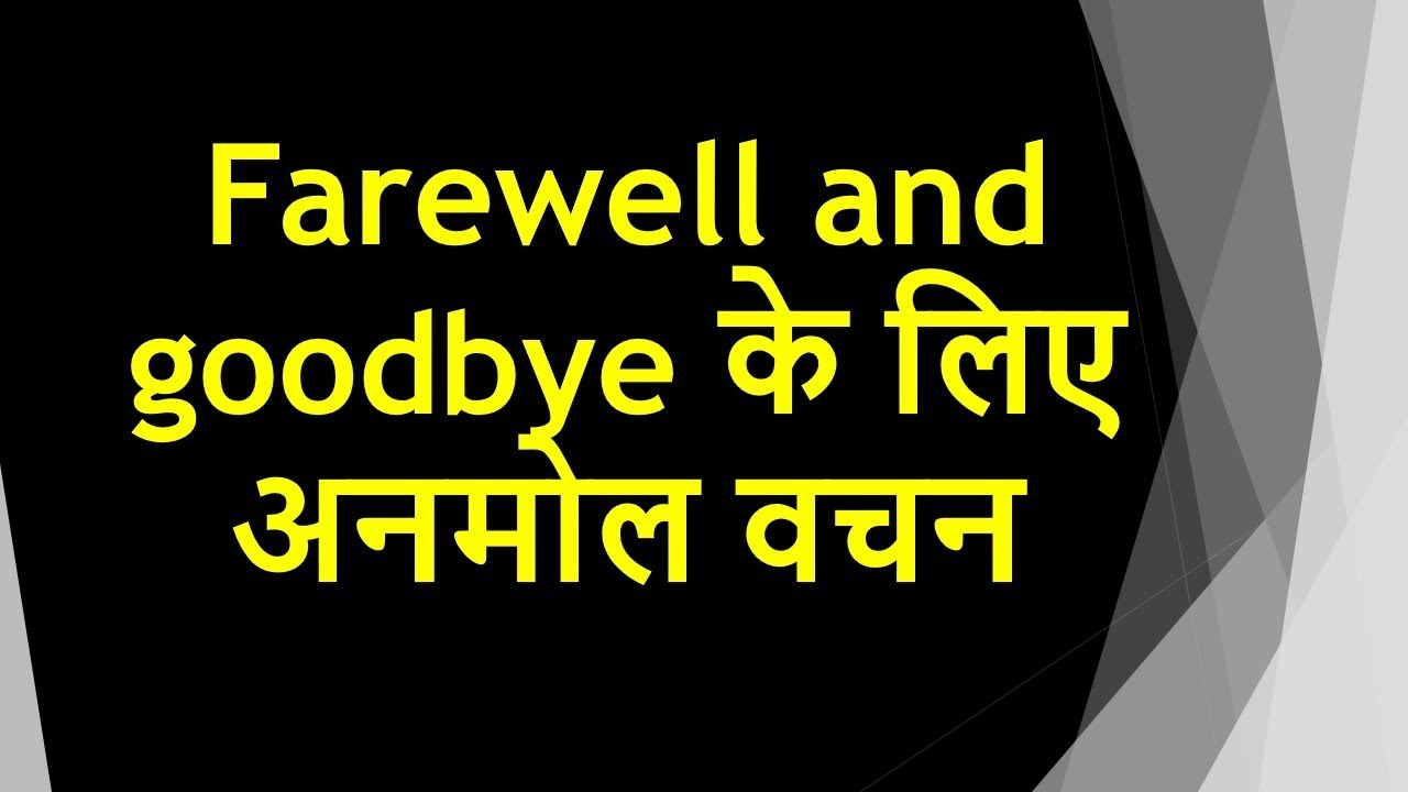 फयरवल क अनमल वचन Farewell Quotes In Hindi