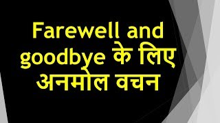 फेयरवेल के अनमोल वचन   Farewell Quotes  in hindi