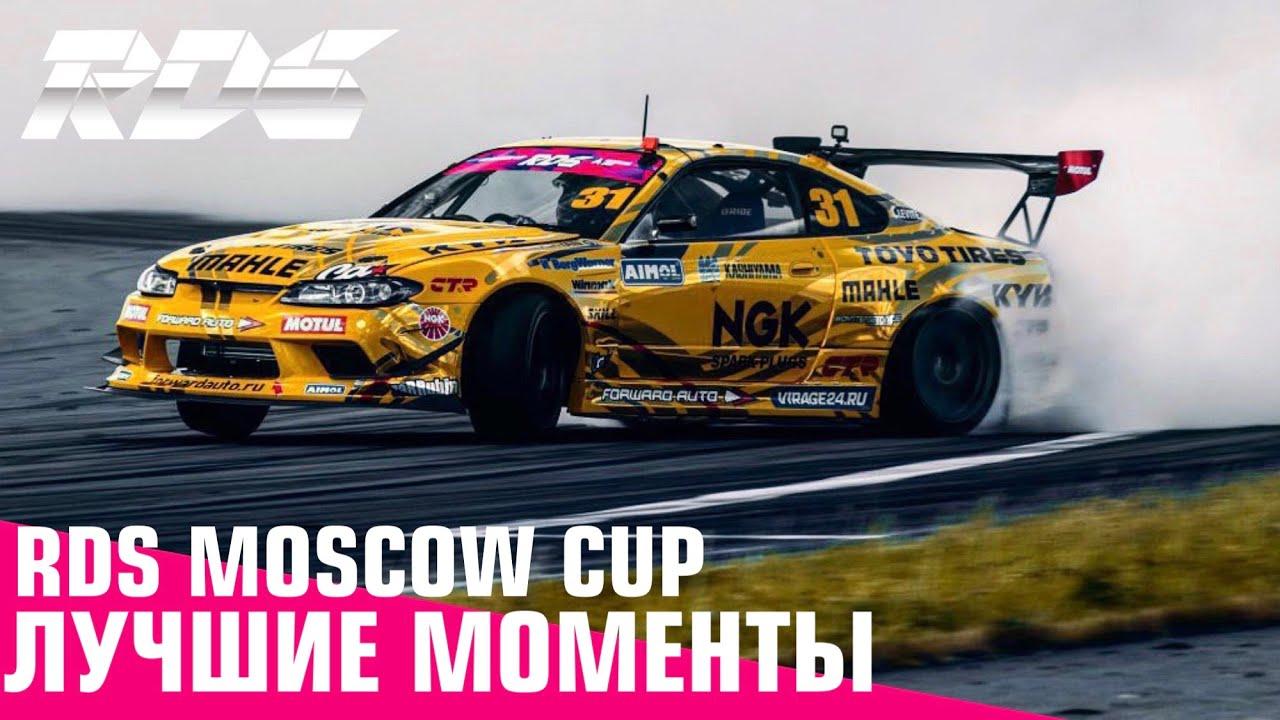 RDS Moscow Cup - ЛУЧШИЕ МОМЕНТЫ | Хайлайты РДС Кубок Москвы на Moscow Raceway
