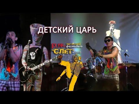 ДЕТСКИЙ ЦАРЬ - Punk-Слет (#3) им. Свина-2015, клуб MOD, СПб, 07.06.2015