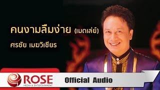 คนงามลืมง่าย - ศรชัย เมฆวิเชียร (Official Audio)