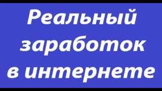 Как реально можно заработать в интернете(Ссылка на регистрацию: http://tinyurl.com/q2v8nyz ======================================== Как реально можно зараб..., 2014-04-11T19:13:51.000Z)
