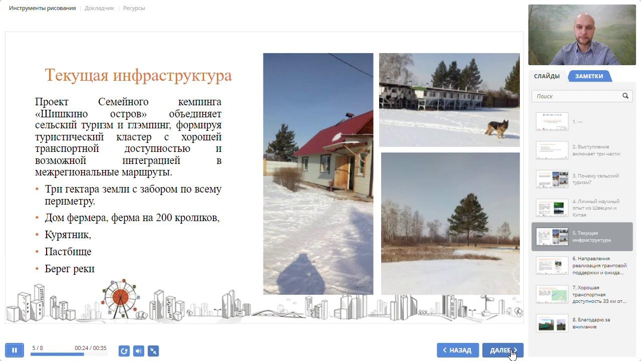 Презентация проекта Семейного кемпинга «Шишкино остров».