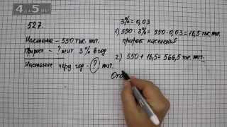 Упражнение 527. Математика 6 класс Виленкин Н.Я.