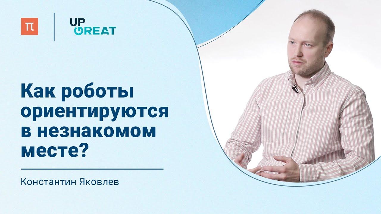 Автономная навигация мобильных роботов – Константин Яковлев