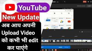 New Update ! Youtube Creator Beta New Video Editor For Video Online Video Editing