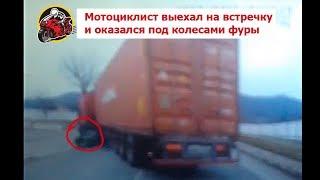 Фура переехала мотоцикл. 02.12.2018. Новороссийск