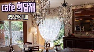 희담재/한옥카페/양평 가볼만한 곳/양평카페/ 50대유튜버 (써니네TV)