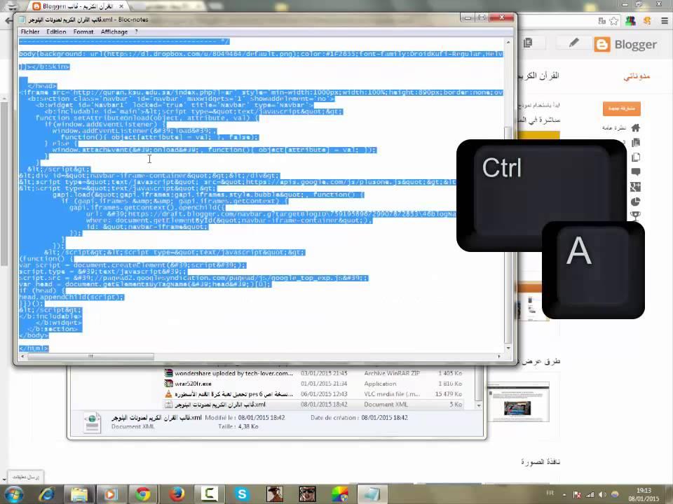 الدرس : شرح كيفية إنشاء مدونة للقرآن الكريم بدون مجهود و كسب الأجر منها ( حصري )