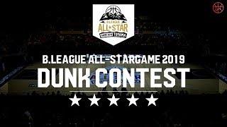 【ハイライト】B.LEAGUE ALL-STAR GAME ダンクコンテスト