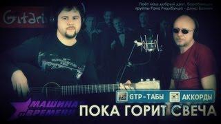 Свеча - МАШИНА ВРЕМЕНИ / Как играть на гитаре? Аккорды, табы - Гитарин