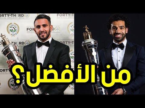 10 اختلافات بين فوز محمد صلاح ورياض محرز بجائزة الأفضل في إنجلترا