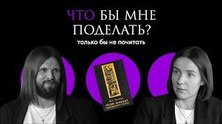 Лесков: он написал убийство / Что бы мне поделать, только бы не почитать