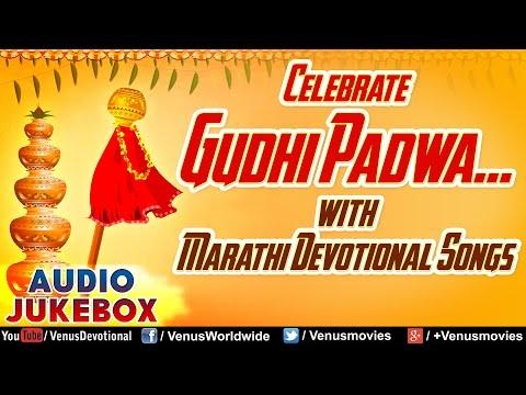 Celebrate Gudi Padwa : Marathi Devotional Song ~ Singer - Suresh Wadkar || Audio Jukebox