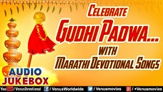 Celebrate Gudi Padwa : Marathi Devotional Song ~ Singer - Suresh Wadkar || Audio Jukebox