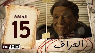 مسلسل العراف -  الحلقة 15 الخامسة عشر-  بطولة عادل امام  | The Oracle Series - Episode 15