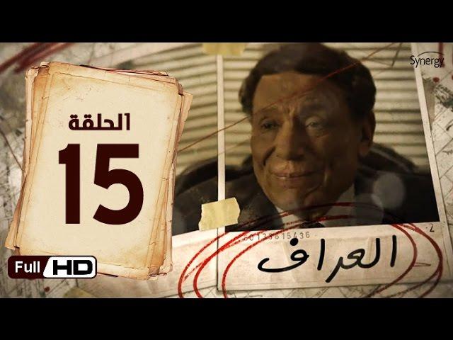 مسلسل العراف الحلقة 15 الخامسة عشر HD  بطولة عادل امام   - DarDarKom.video