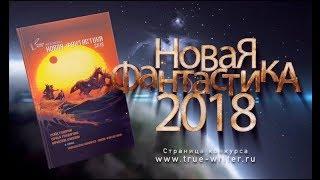 """Вручение премии """"Новая фантастика 2018"""""""