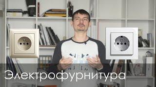 Выключатели и розетки(http://www.belik.ua - дизайн интерьера квартир http://facebook.com/belikua http://instagram.com/belikua Некоторые тонкости в выборе выключате..., 2014-11-17T08:04:12.000Z)