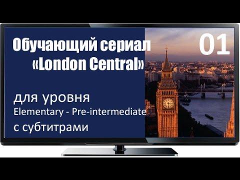 Сериал с английскими субтитрами London Central Episode 01 Arrivals