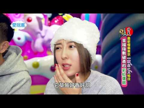 【東京】雪地裡泡溫泉!是冷還是熱?彩色美食!炭火烤岩魚!最強美食在東京!!【週一愛玩客@小鐘+鮪魚+五熊 �0307