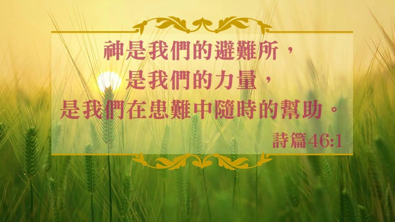 主基督榮光教會 一分鐘背誦聖經金句:詩篇 46:1 - YouTube