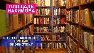 Площадь Нахимова. Библиотеки Севастополю не нужны? Разбор поклепов