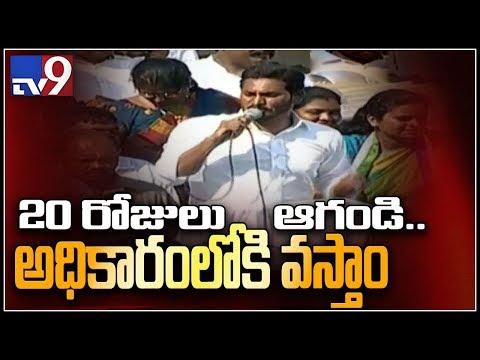 Jagan comments on Chandrababu, Pawan Kalyan and KA Paul in election campaign - TV9