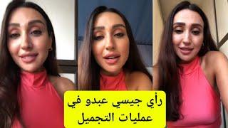رأي الفنانة اللبنانية جيسي عبدو فى عمليات التجميل - نجمة مسلسل سك على أخواتك - رمضان 2018